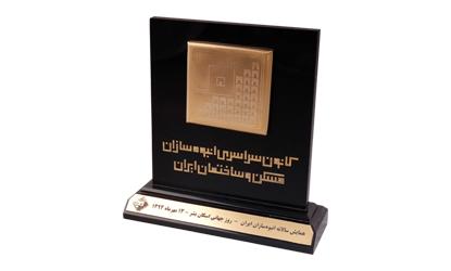 نشان کانون سراسری انبوهسازان مسکن و ساختمان ایران