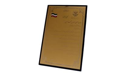 لوح سپاس مدیر کل زندانهای استان آذربایجان شرقی
