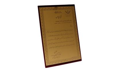 لوح سپاس ستاد دیه آذربایجان شرقی