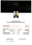 گواهینامه انجمن همگن صنایع شیمیایی