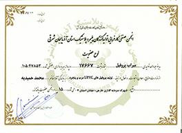 انجمن صنفی تولیدکنندگان پلیمر آذربایجان شرقی