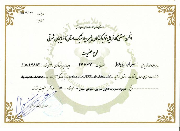 انجمن صنفی تولیدکنندگان پلیمر آذربایجان شرقی - تضویر بزرگ