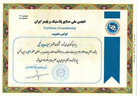 انجمن ملی صنایع پلاستیک و پلیمر ایران