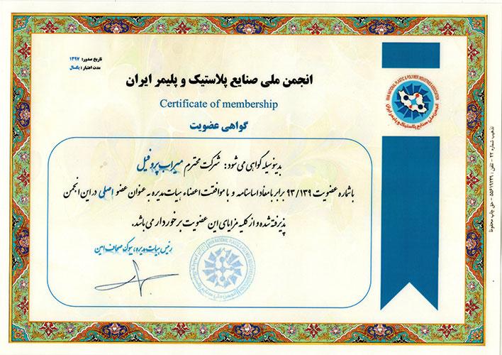 انجمن ملی صنایع پلاستیک و پلیمر ایران - تضویر بزرگ