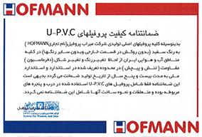ضمانتنامه کیفیت پروفیل UPVC