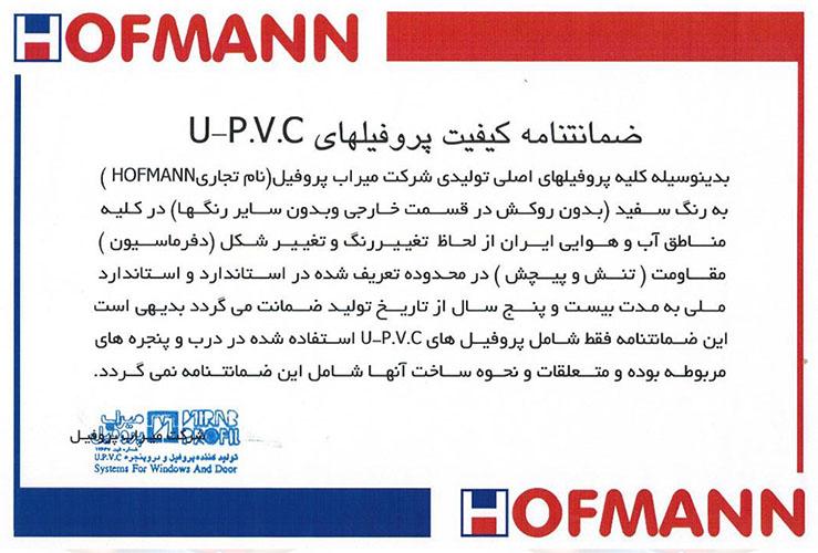 ضمانتنامه کیفیت پروفیل UPVC - تضویر بزرگ