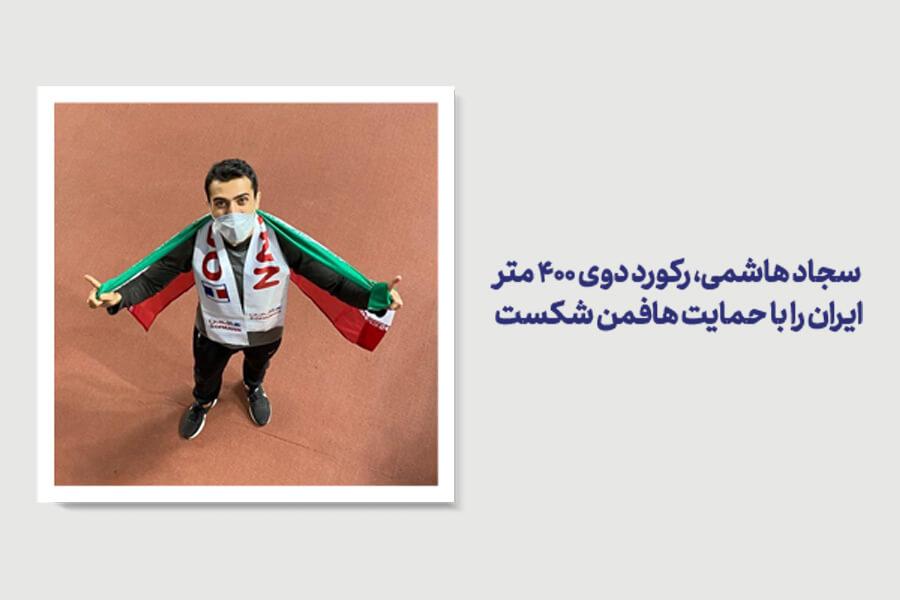کسب مقام قهرمانی ماده 400 متر در رقابتهای بین المللی دو و میدانی توسط نماینده ورزشی هافمن در تیم ملی سجاد هاشمی