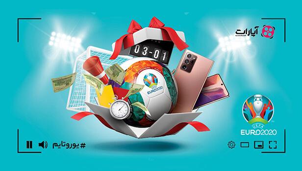 یورو2020 با نوت 20 در آپارات با حمایت هافمن