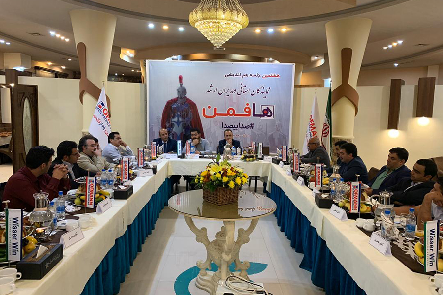 هشتمین جلسه هم اندیشی نمایندگان استانی و مدیران ارشد هافمن
