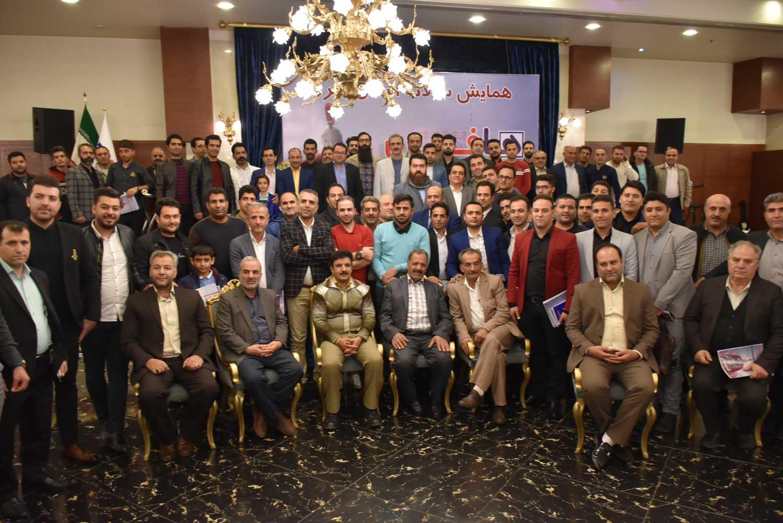 همایش سالانه استان البرز
