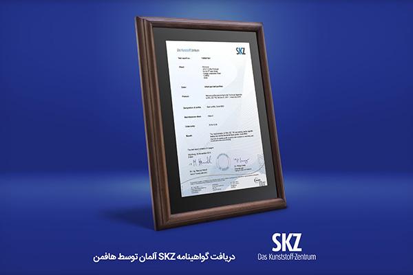 دریافت گواهینامه SKZ آلمان